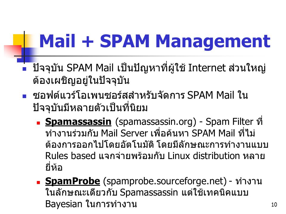 Mail + SPAM Management ปัจจุบัน SPAM Mail เป็นปัญหาที่ผู้ใช้ Internet ส่วนใหญ่ต้องเผชิญอยู่ในปัจจุบัน.