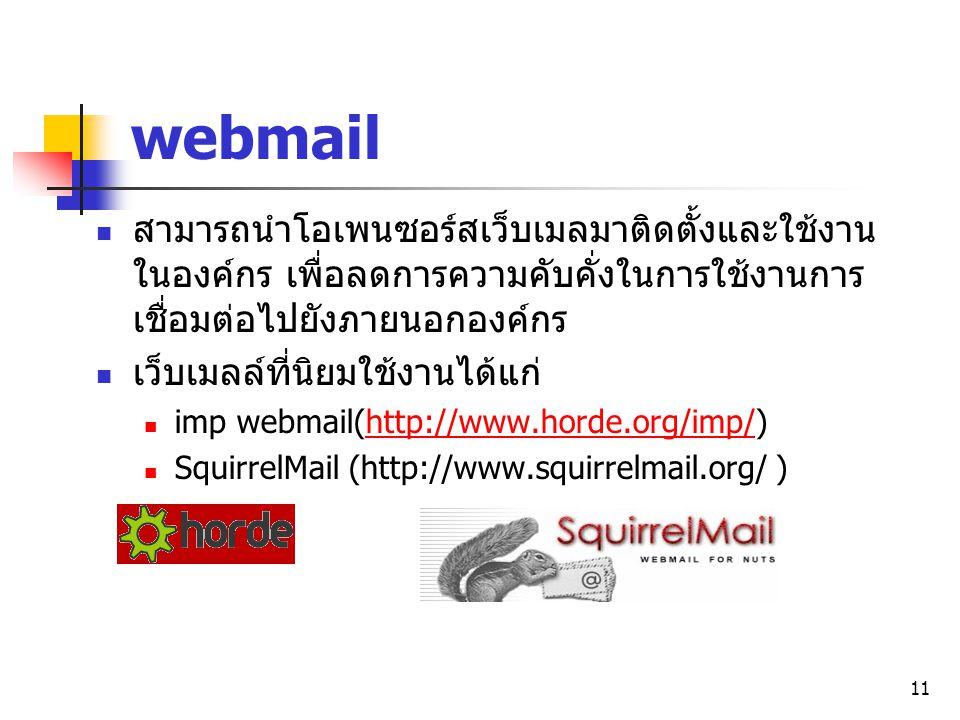 webmail สามารถนำโอเพนซอร์สเว็บเมลมาติดตั้งและใช้งานในองค์กร เพื่อลดการความคับคั่งในการใช้งานการเชื่อมต่อไปยังภายนอกองค์กร.