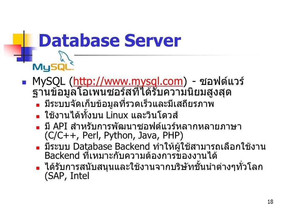 Database Server MySQL (http://www.mysql.com) - ซอฟต์แวร์ฐานข้อมูลโอเพนซอร์สที่ได้รับความนิยมสูงสุด.