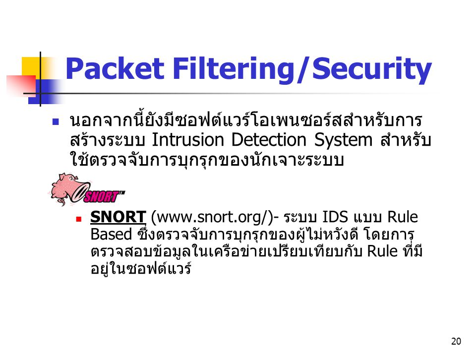 Packet Filtering/Security