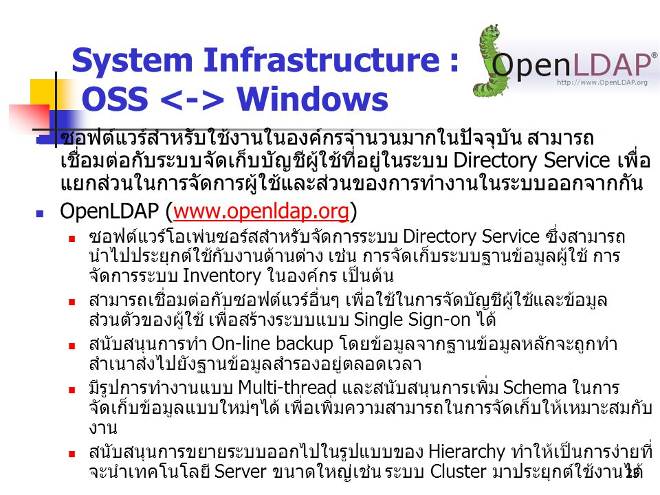 System Infrastructure : OSS <-> Windows
