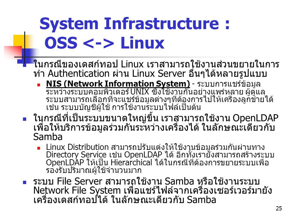 System Infrastructure : OSS <-> Linux