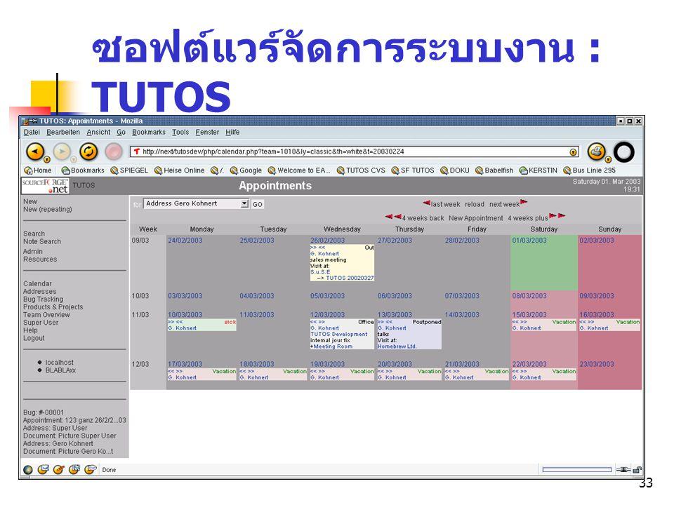 ซอฟต์แวร์จัดการระบบงาน : TUTOS
