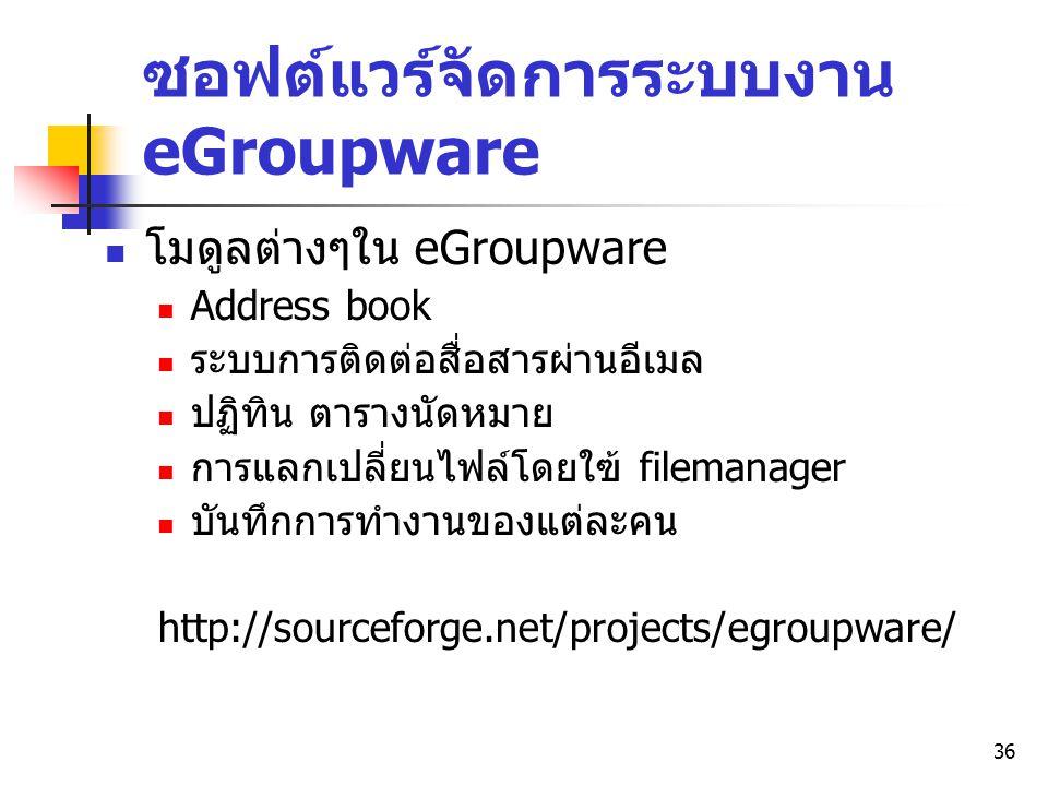 ซอฟต์แวร์จัดการระบบงาน eGroupware