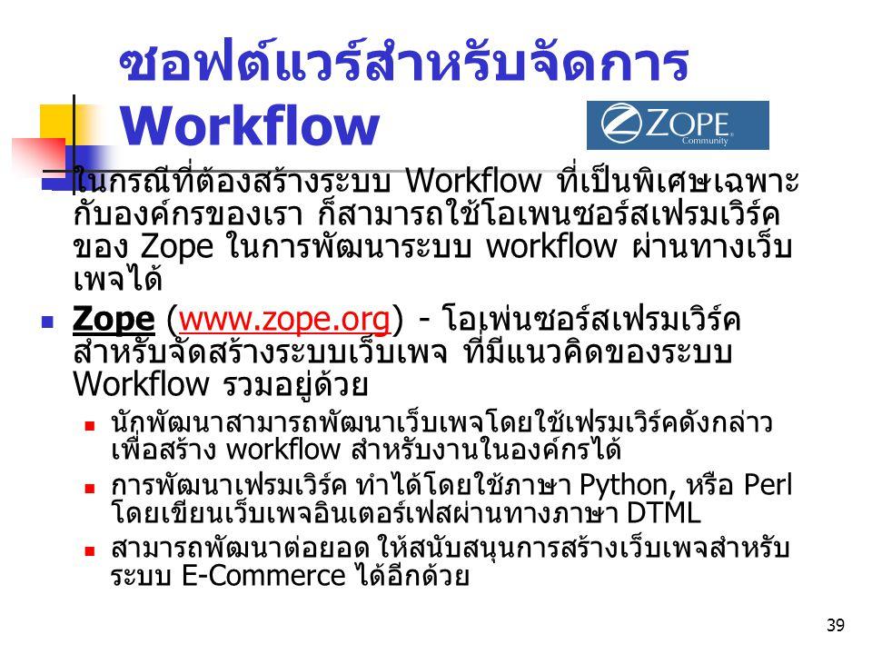 ซอฟต์แวร์สำหรับจัดการ Workflow