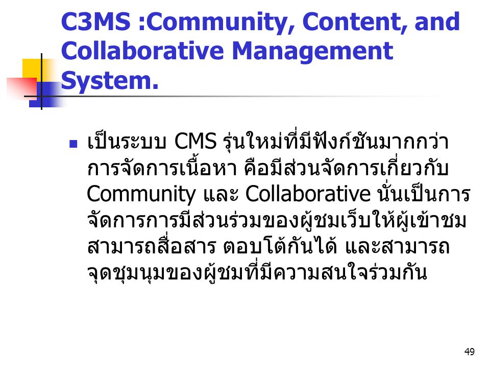 C3MS :Community, Content, and Collaborative Management System.