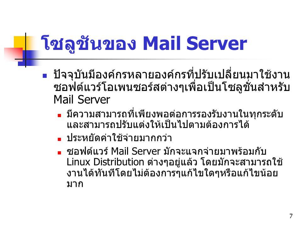 โซลูชันของ Mail Server