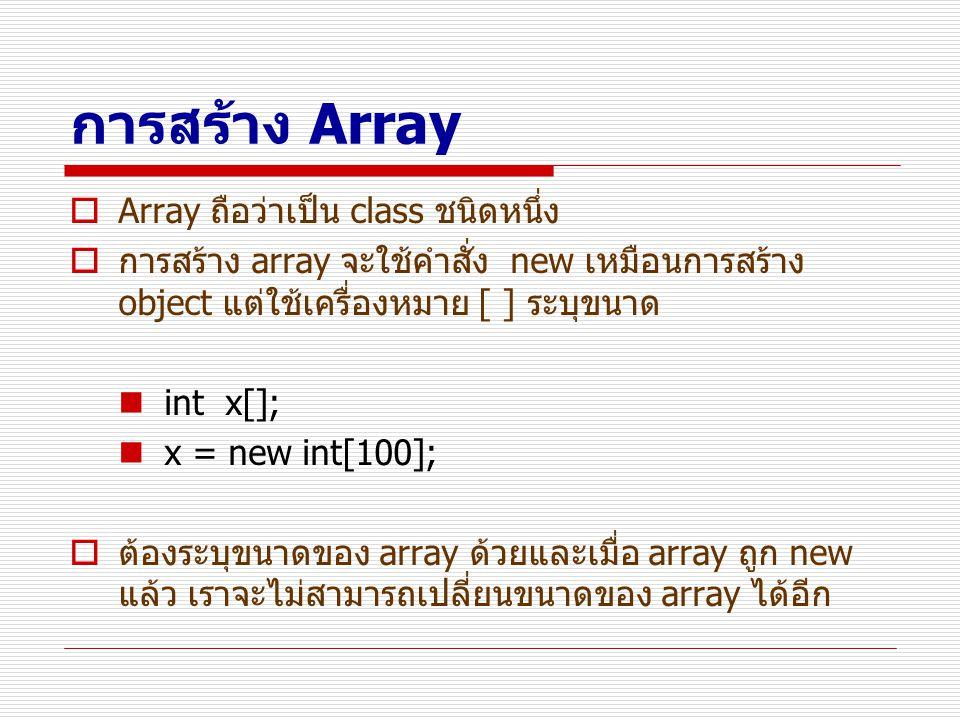 การสร้าง Array Array ถือว่าเป็น class ชนิดหนึ่ง