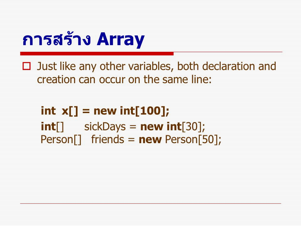 การสร้าง Array Just like any other variables, both declaration and creation can occur on the same line: