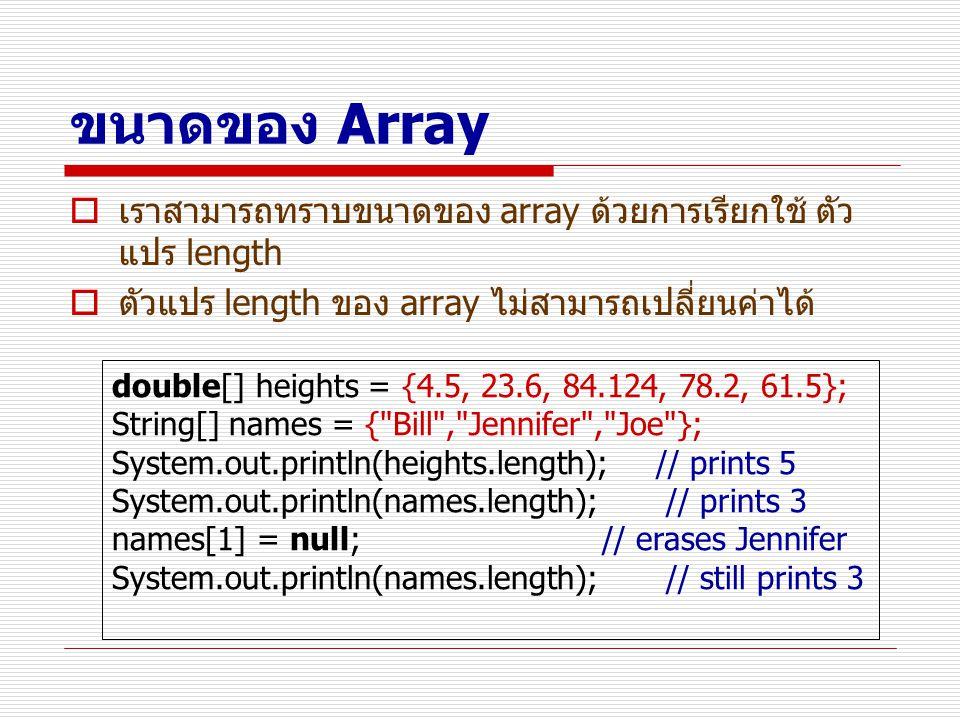 ขนาดของ Array เราสามารถทราบขนาดของ array ด้วยการเรียกใช้ ตัวแปร length
