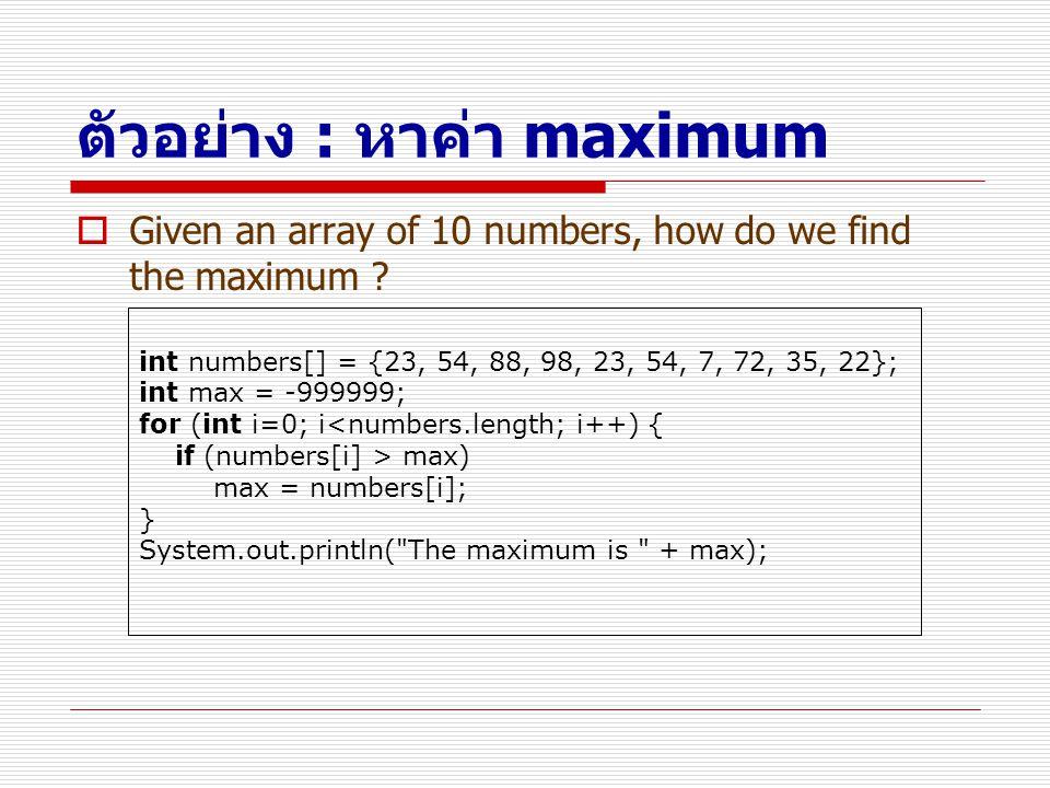 ตัวอย่าง : หาค่า maximum