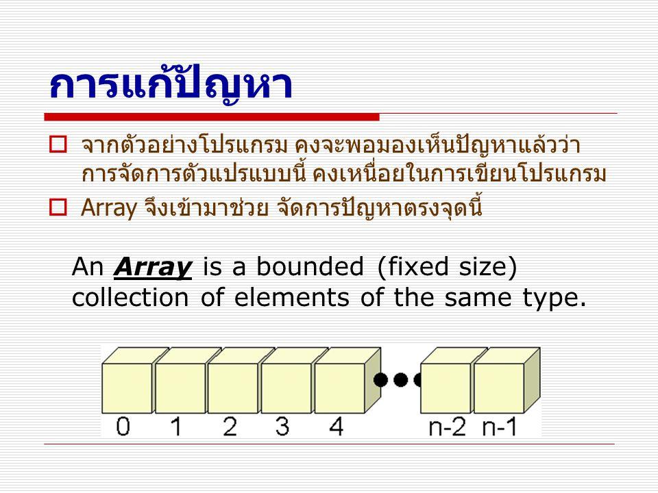การแก้ปัญหา An Array is a bounded (fixed size)