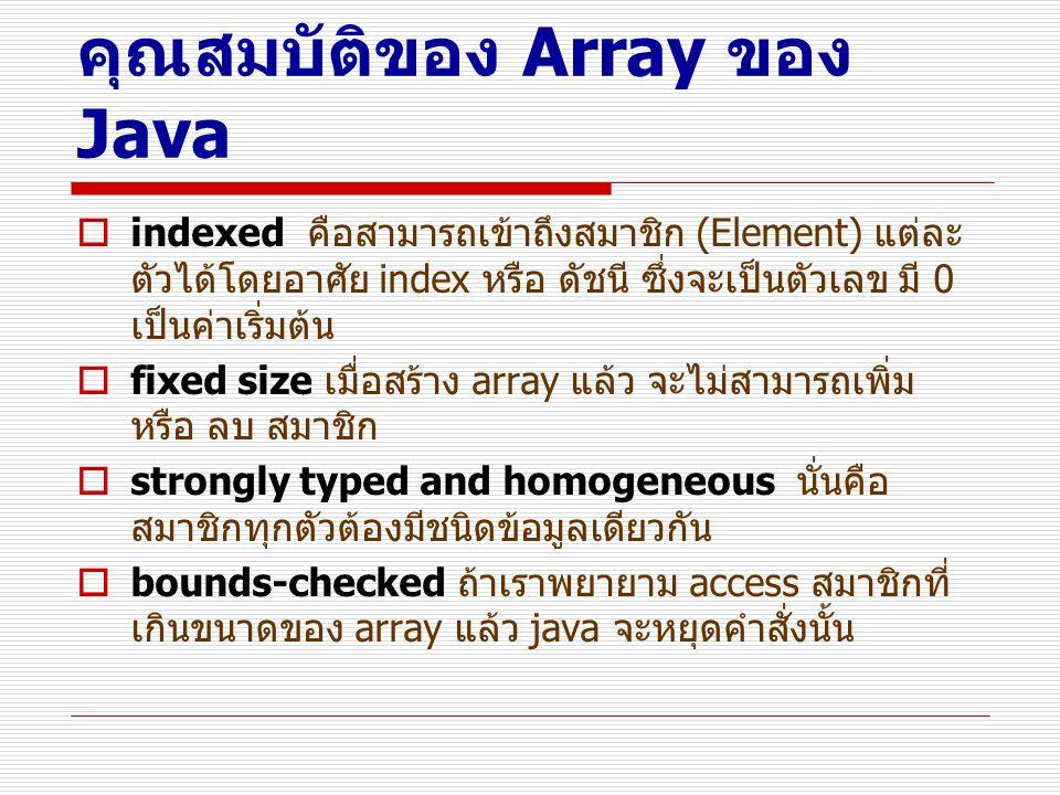 คุณสมบัติของ Array ของ Java