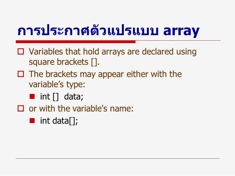 การประกาศตัวแปรแบบ array