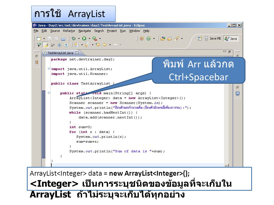 พิมพ์ Arr แล้วกด Ctrl+Spacebar