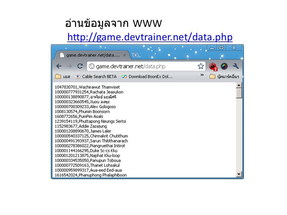 อ่านข้อมูลจาก WWW http://game.devtrainer.net/data.php