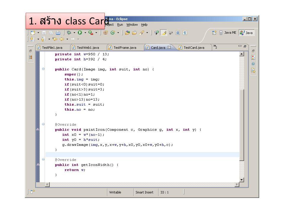 1. สร้าง class Card