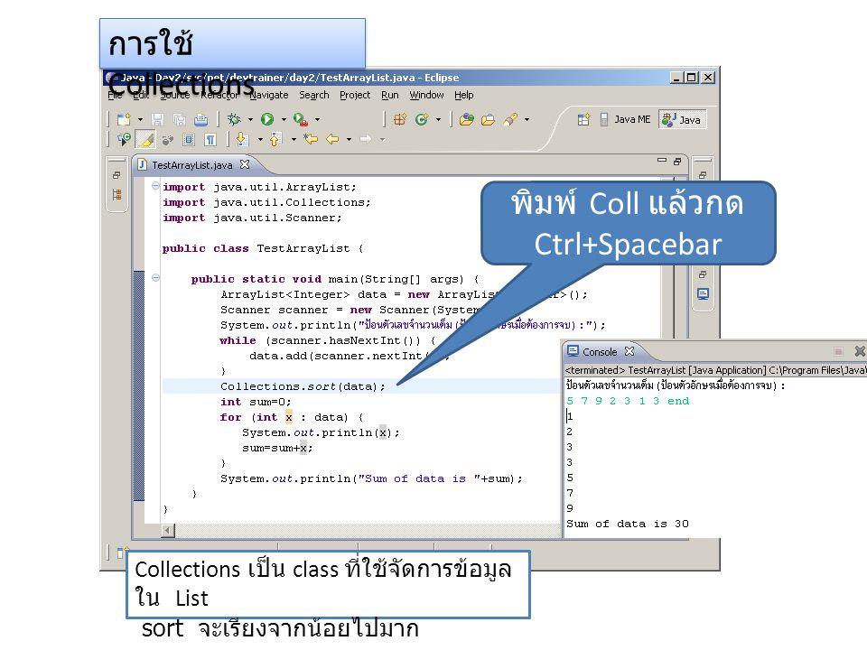พิมพ์ Coll แล้วกด Ctrl+Spacebar