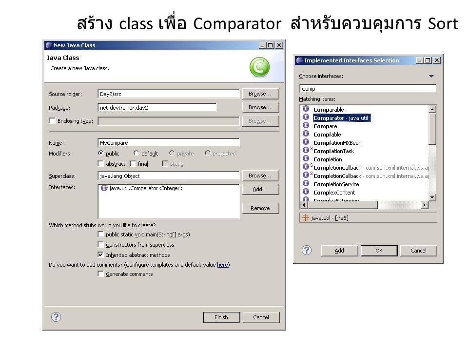 สร้าง class เพื่อ Comparator สำหรับควบคุมการ Sort