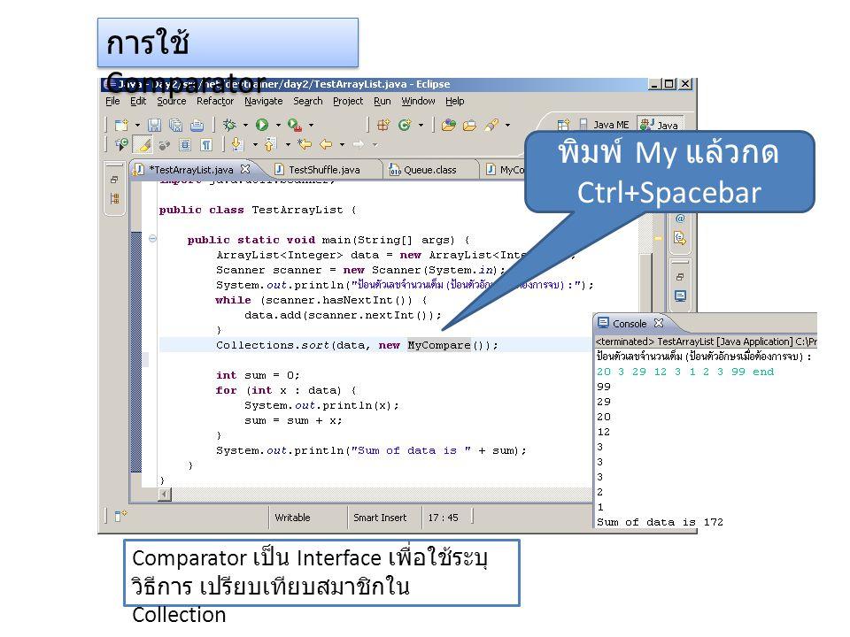 พิมพ์ My แล้วกด Ctrl+Spacebar