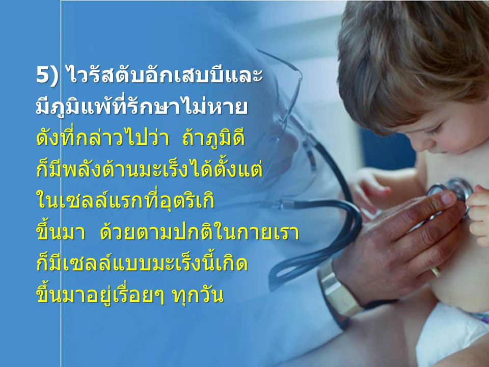 5) ไวรัสตับอักเสบบีและ