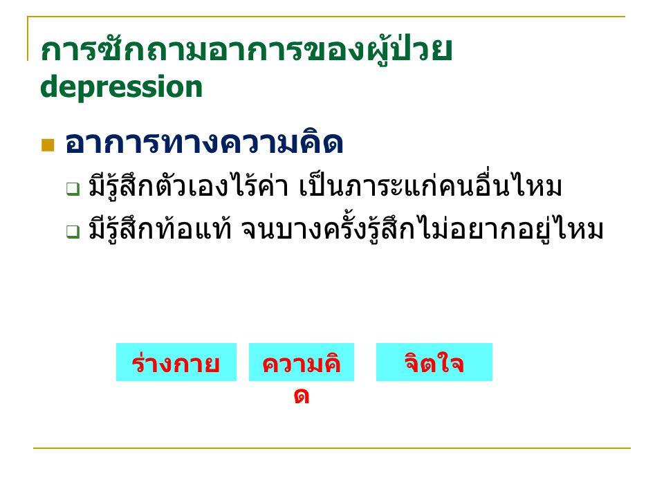 การซักถามอาการของผู้ป่วย depression