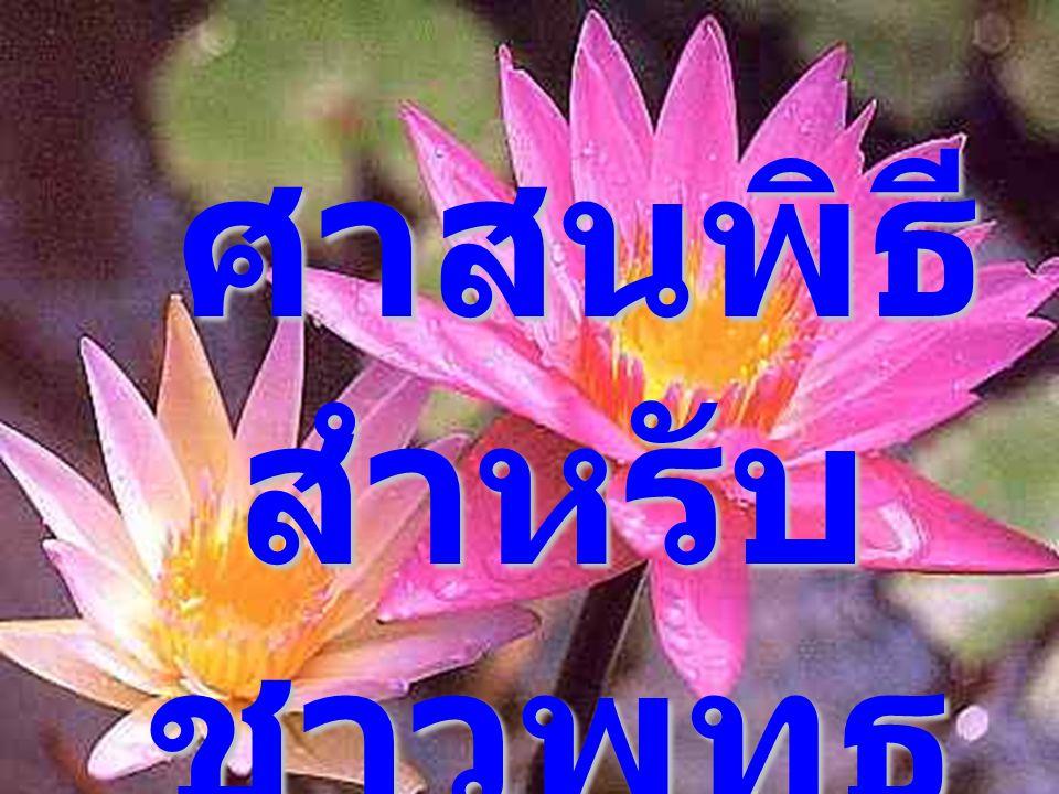 ศาสนพิธี สำหรับชาวพุทธ