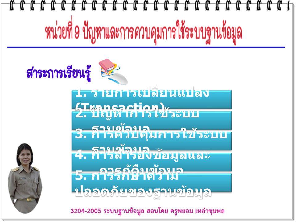 1. รายการเปลี่ยนแปลง (Transaction)