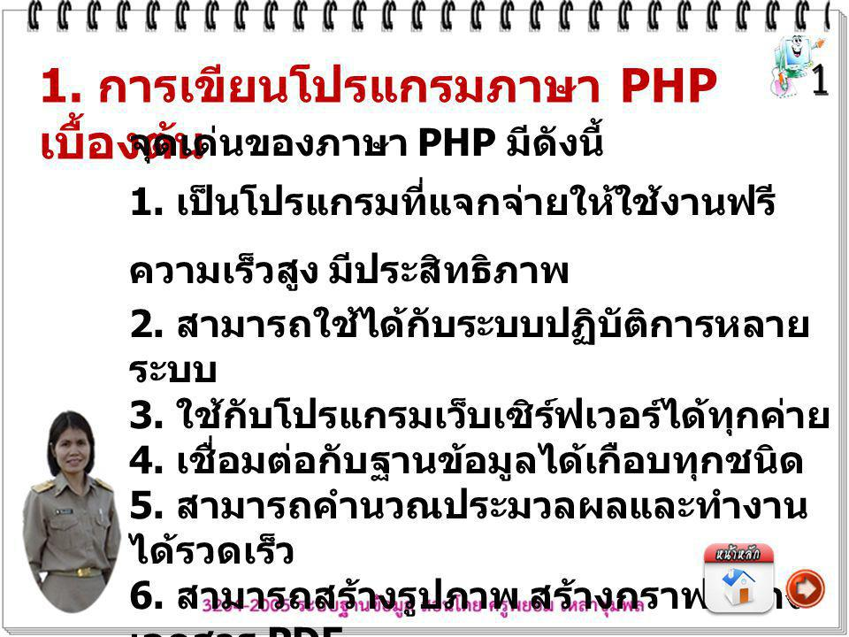 1. การเขียนโปรแกรมภาษา PHP เบื้องต้น