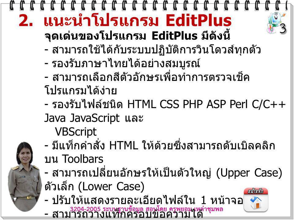 2. แนะนำโปรแกรม EditPlus