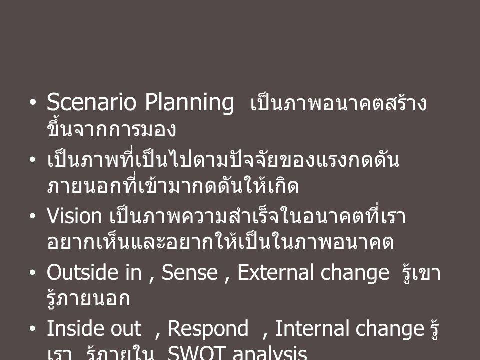 Scenario Planning เป็นภาพอนาคตสร้างขึ้นจากการมอง
