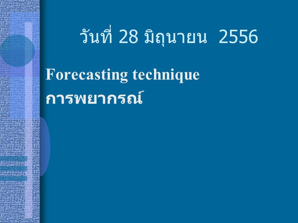 วันที่ 28 มิถุนายน 2556 Forecasting technique การพยากรณ์