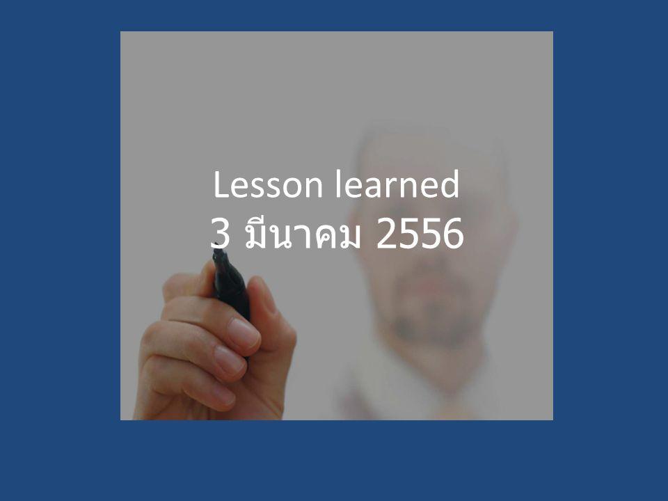 Lesson learned 3 มีนาคม 2556
