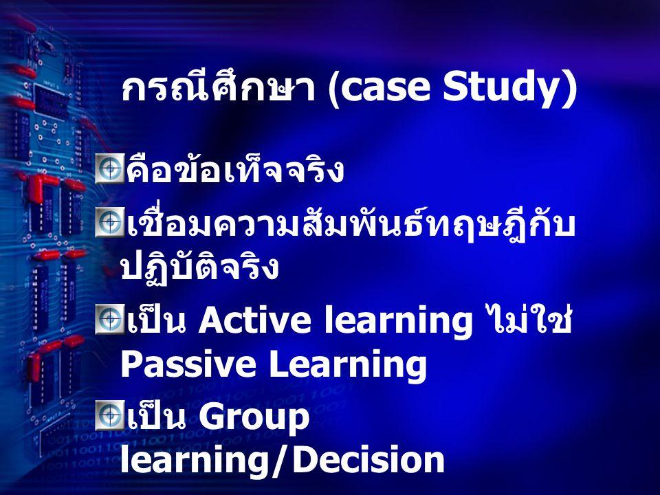 กรณีศึกษา (case Study)