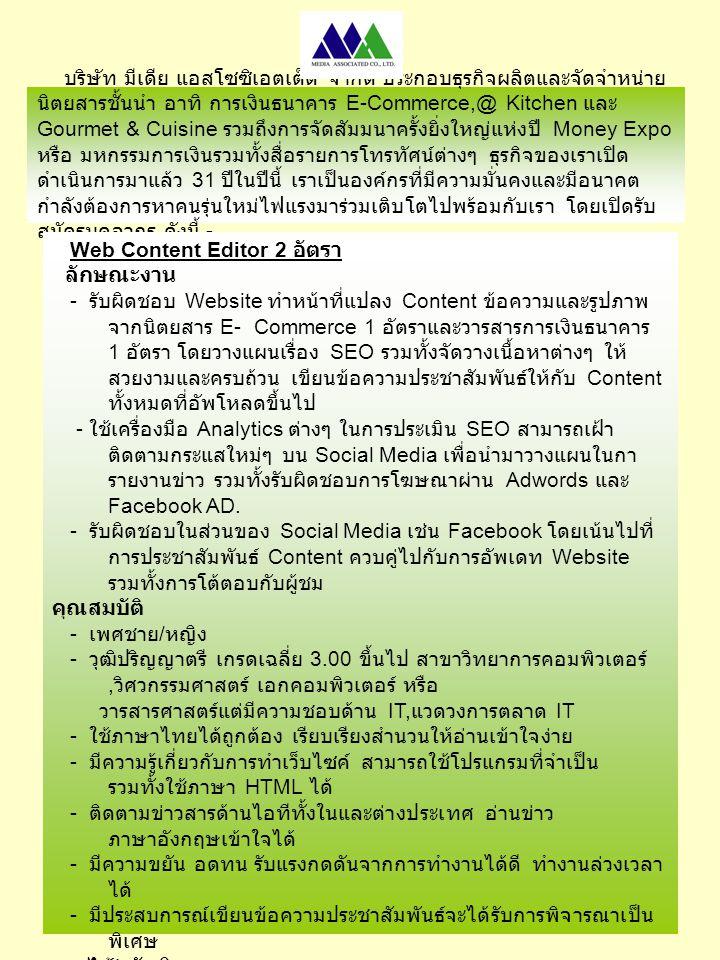 Web Content Editor 2 อัตรา ลักษณะงาน