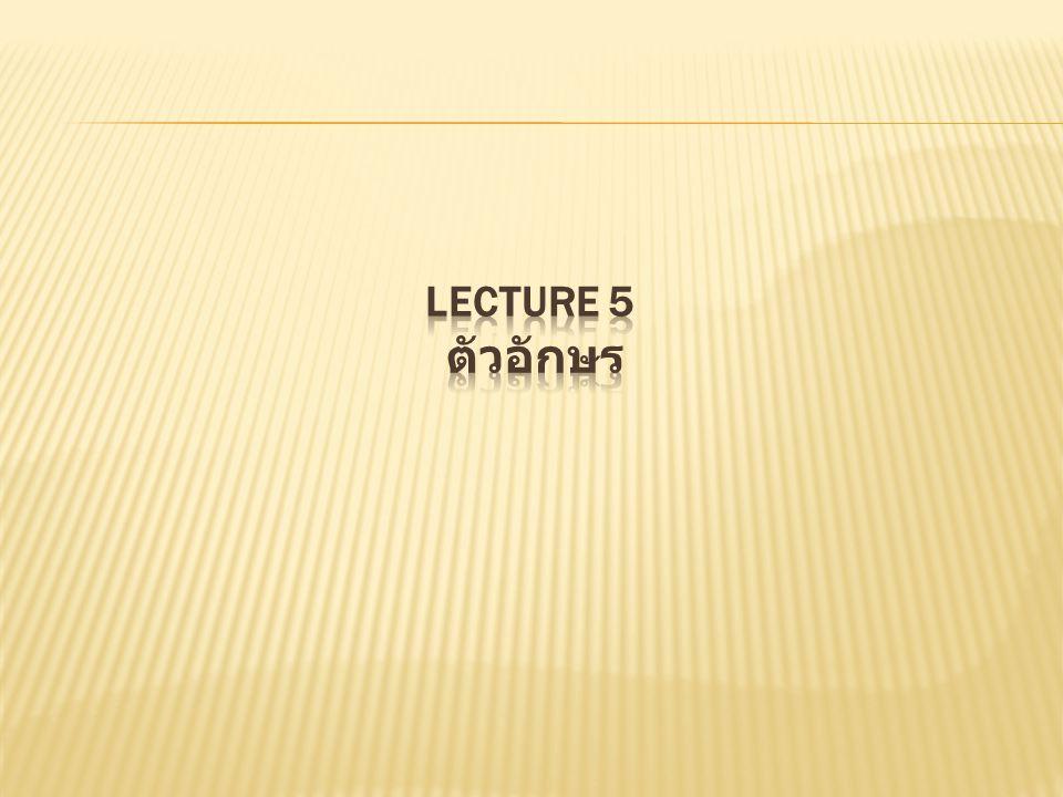 Lecture 5 ตัวอักษร