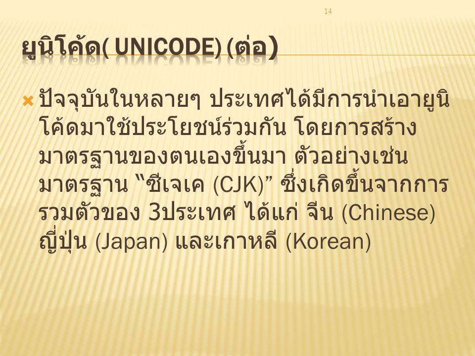 ยูนิโค้ด( Unicode) (ต่อ)