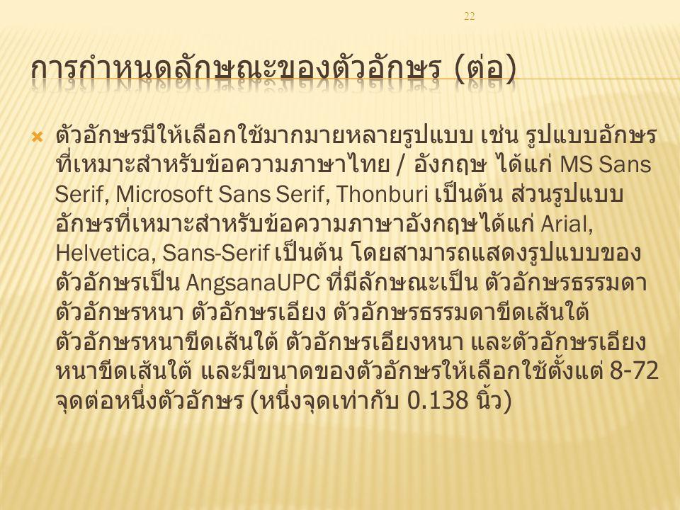 การกำหนดลักษณะของตัวอักษร (ต่อ)