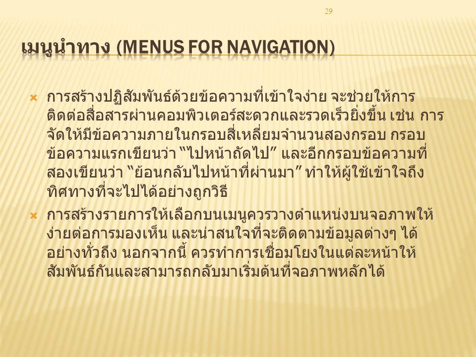 เมนูนำทาง (Menus For Navigation)