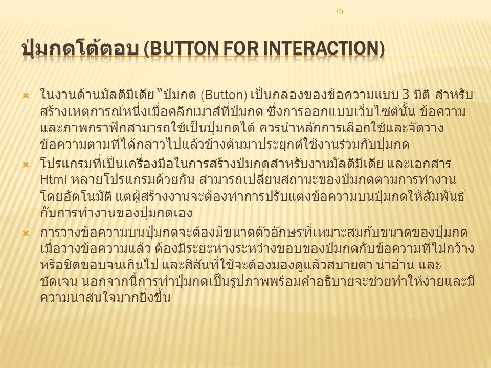 ปุ่มกดโต้ตอบ (Button For Interaction)