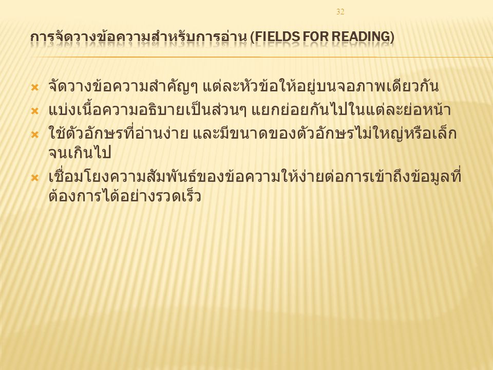 การจัดวางข้อความสำหรับการอ่าน (Fields For Reading)