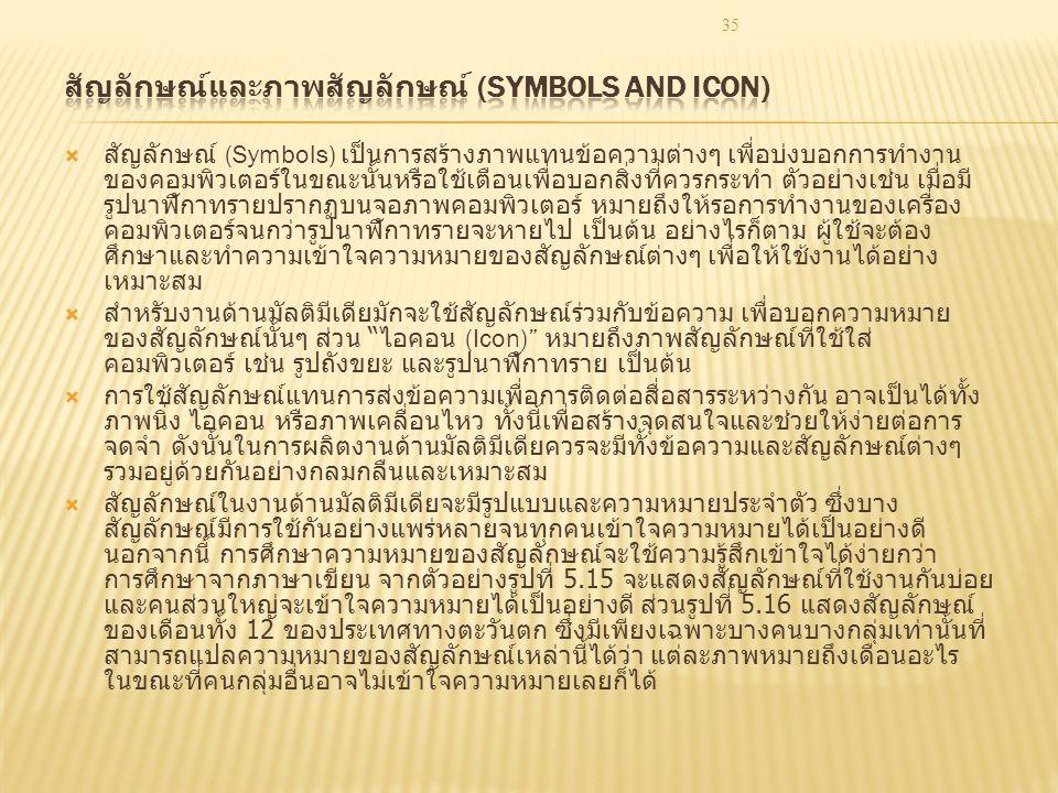สัญลักษณ์และภาพสัญลักษณ์ (Symbols And Icon)