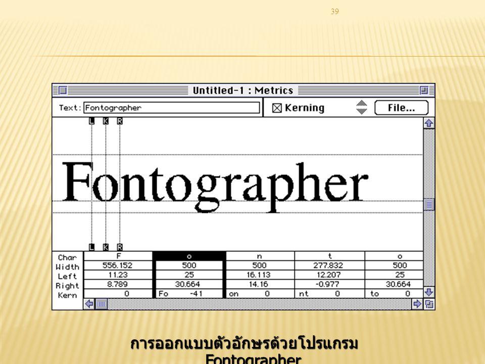 การออกแบบตัวอักษรด้วยโปรแกรม Fontographer