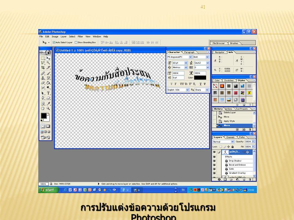การปรับแต่งข้อความด้วยโปรแกรม Photoshop