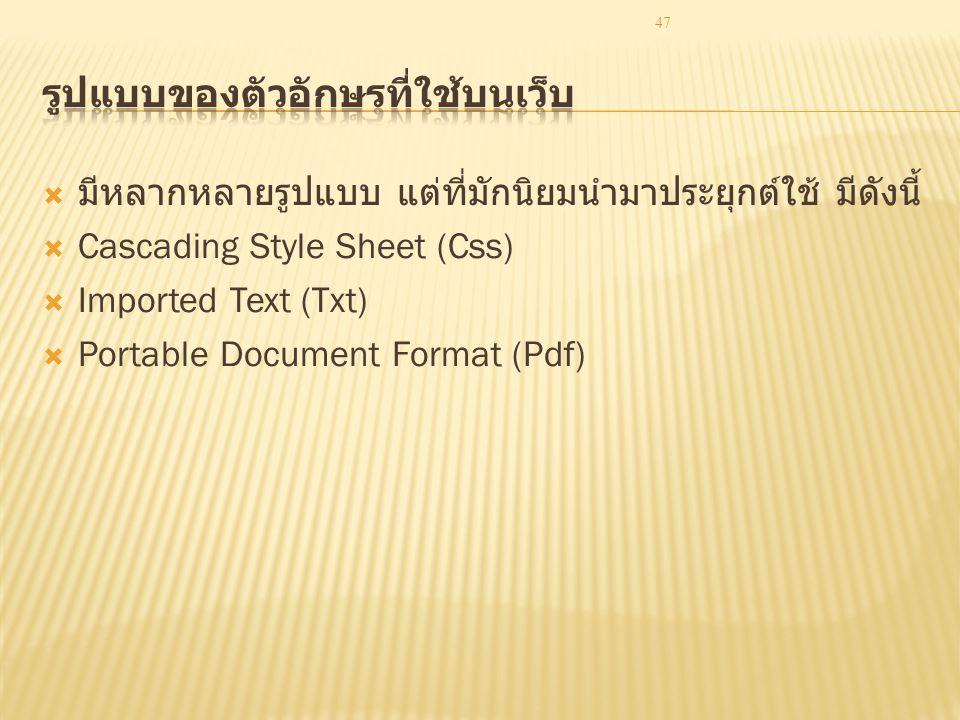 รูปแบบของตัวอักษรที่ใช้บนเว็บ