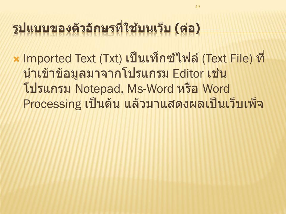 รูปแบบของตัวอักษรที่ใช้บนเว็บ (ต่อ)