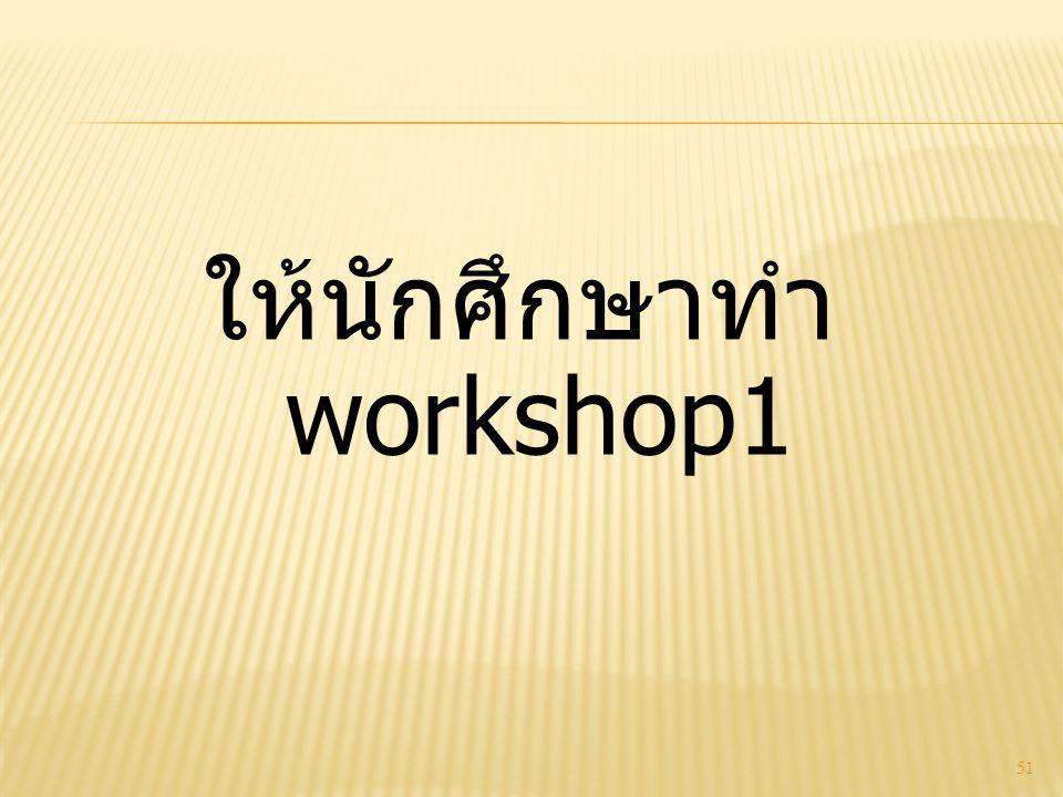 ให้นักศึกษาทำ workshop1