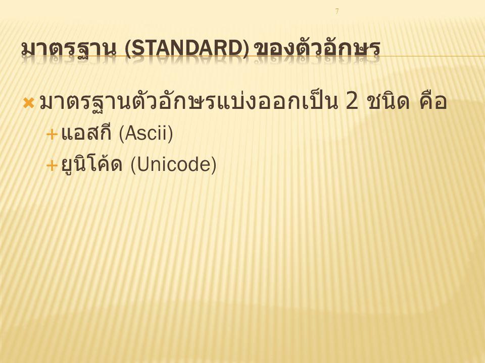 มาตรฐาน (Standard) ของตัวอักษร