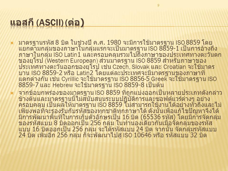 แอสกี (ASCII) (ต่อ)