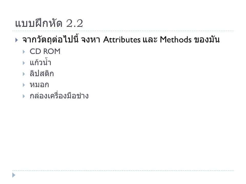 แบบฝึกหัด 2.2 จากวัตถุต่อไปนี้ จงหา Attributes และ Methods ของมัน